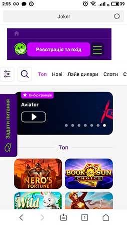 мобильная версия казино джокер вин